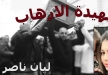 تشييع الشهيدة ليان ناصر وحالات اغماء خلال الجنازة