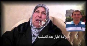 رسالة مؤثرة من والدة الكساسبة لداعش: بالله عليكم طمنوني على ابني