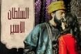 السلطان الأسير - الحلقة 5 ...