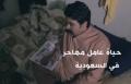 السعودية: عمال مهاجرون كما لم تراهم من قبل