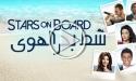 شط بحر الهوى 4 - الحلقة 10