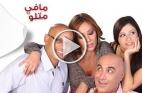 البرنامج اللبناني ما في متلو 4 - الحلقة 21 بجودة عالية