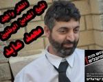تحريض ارعن لحزب الفاشي ليبرمان ضد المحامي محمد عابد من البعنة