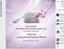 الامارات: بطاقة مصرفية معطرة للنساء