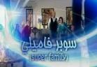 غيوم عائلية (سوبر فاميلي)