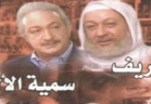 العطار والسبع بنات -11