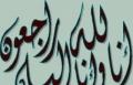 الناعورة: وفاة الحاجة خالدية نايف زعبي عن 76 عاما