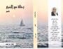 رحلة مع الفجر، جديد الشاعر كمال ابراهيم