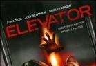 Elevator 2012