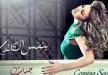 جنات تكشف عن بوستر ألبومها القادم