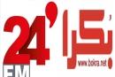 بدء التعاون المشترك بين موقع بكرا واذاعة  24 FM الفلسطينية