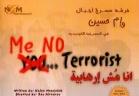 أنا مش ارهابية
