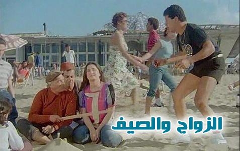 Al Zawag Wa Al Saif