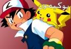 بوكيمون - الحلقة 25