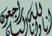 الناعورة: وفاة رجاء زعبي (حرم ابراهيم مصطفى ناجي زعبي)