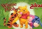 فيلم Winnie the Pooh مدبلج