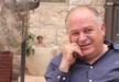 رام الله: وفاة خالد عليمي (أبو ميلاد) من الناصرة