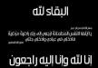 علي محمد سليم زعبي من الدحي في ذمة الله