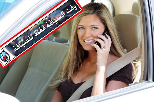 نصائح للاستخدام الآمن للهاتف الخلوي خلال السواقة 0lapam1.jpg