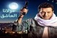 مولانا العاشق -  الحلقة 20