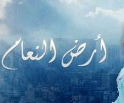 ارض النعام -  الحلقة 18