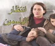 بإنتظار الياسمين -  الحلقة 19