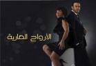 ارواح عاريه - الحلقه 20