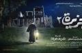 شاهدوا إعلان فيلم الجزيرة 2