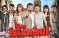 شاهدوا يا اسطنبول Ulan İstanbul الحلقة 16