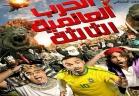 Film al harb al 3alamia 3