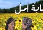 حكاية امل - الحلقة 17
