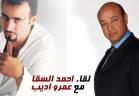 لقاء عمرو اديب مع احمد السقا