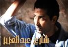 شارع عبد العزيز 2 - الحلقة 8