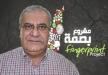 ماذا قال د. خالد أبو عصبة عن مشروع بصمة؟