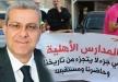 أزمة المدارس الأهلية: خالد خوري يدعو لتصعيد النضال وللإضراب عن الطعام!