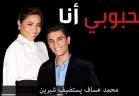 محبوبي أنا - شيرين و محمد عساف (ج2)