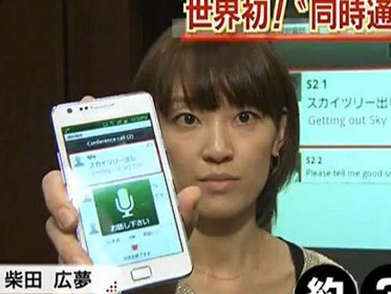 شركة يابانية تبتكر برنامج ترجمة