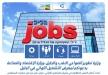 هل تبحث عن عمل؟اوترغب في تحسين قدراتك المهنية؟ معرض التوظيف المهني – سخنين- هو عنوانك