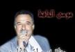 حفلة عبد الله ملكاوي - عين ماهل