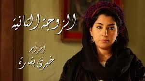 zawja taniya ep final الزوجة الثانية الحلقة الأخيرة