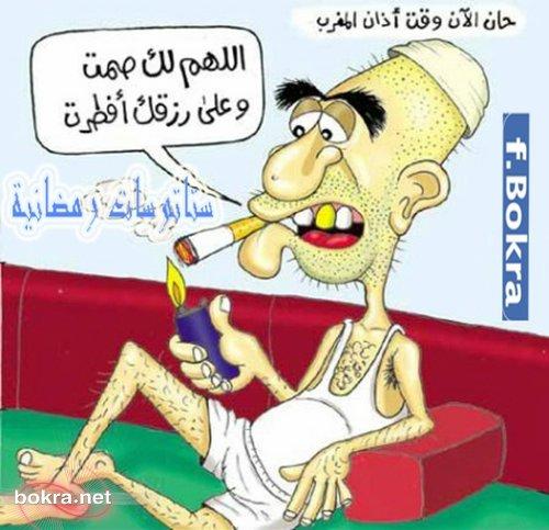 عزيزي رمضان هههههههههههههههه 0Ramadan%20Status