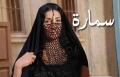 مسلسل  سماره مشاهدة الحلقة 11 اون لاين تحميل رمضان 2011
