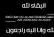 الناصرة: وفاة الحاجة سمية محمد صفدي- ابراهيم- أم محمد