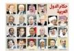 أعمار الحكام العرب: أكبرهم ملك السعودية 90 عاماً واصغرهم امير قطر 34