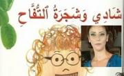 حنان أبو الزُلف.. موهبة أدبية من الكرمل