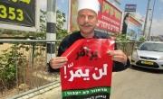 لجنة المبادرة العربية الدرزية: آن أوان التغيير ونفض السلطة وأحزابها!