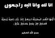 عبد الحليم حمودة زعبي (أبو صلاح) من حيفا- الناصرة في ذمة الله