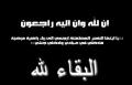 سليمان علي ابو دقة من الناصرة في ذمة الله