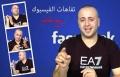وبعدين الحلقة السابعة: حلقه تفاهات الفيس بوك