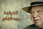 الخواجة عبدالقادر